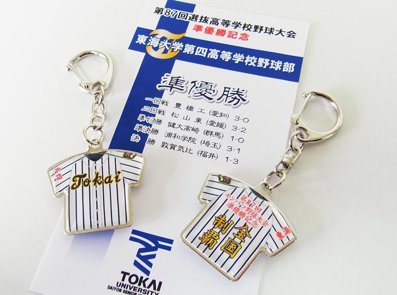 東海大四高校 野球部.jpg