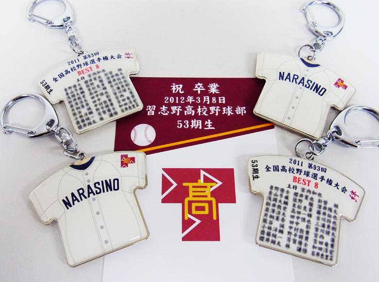 習志野高等学校 野球部.jpg