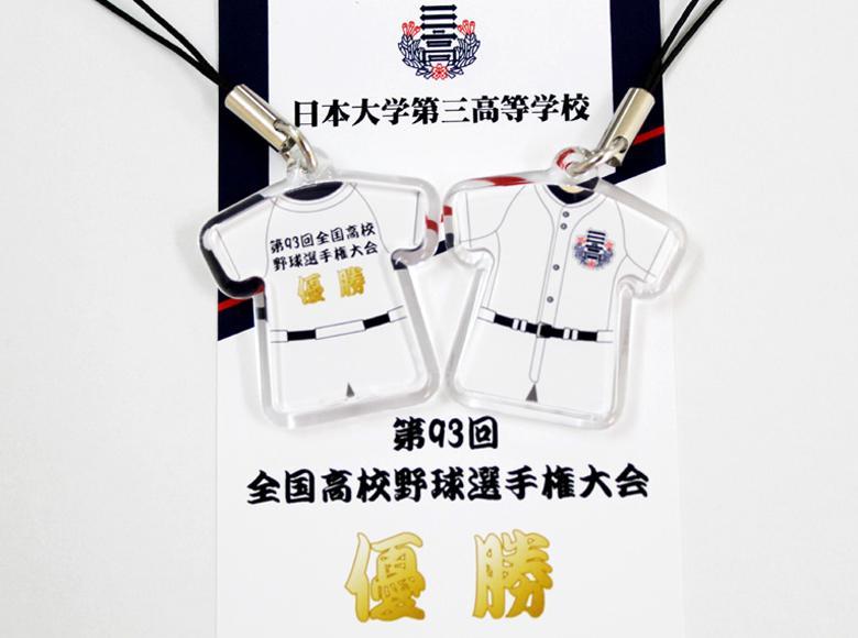 ☆2011全国高校野球選手権 優勝 日本大学第三高等学校 野球部 BIG.jpg