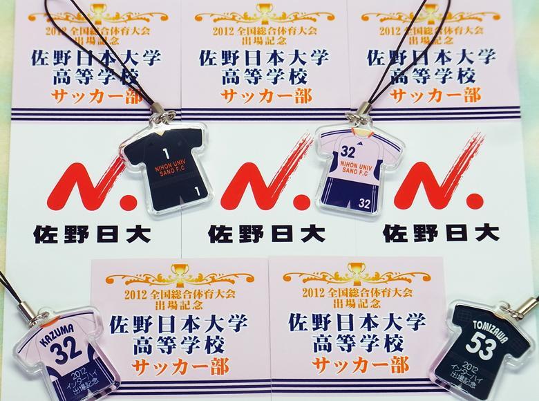 佐野日本大学高等学校 サッカー部1.jpg