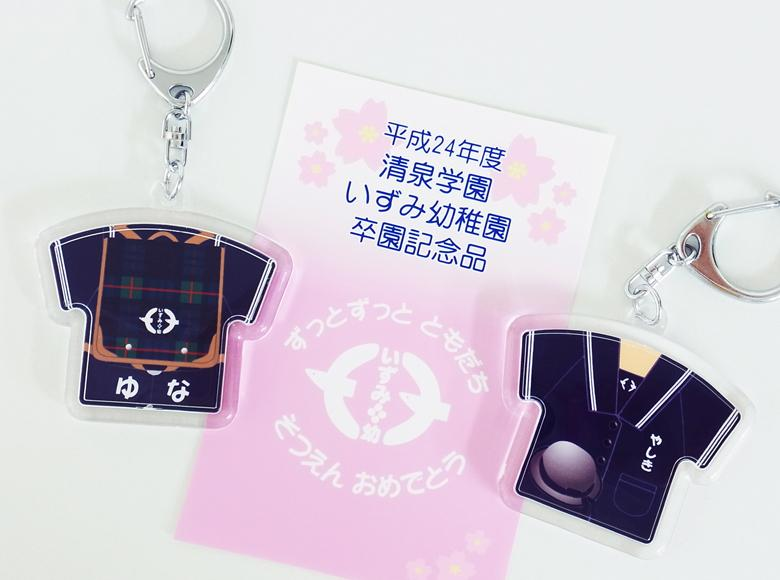 いずみ幼稚園.jpg