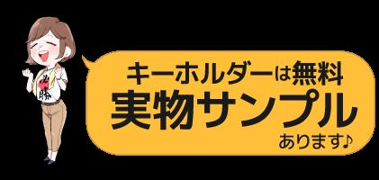 キーホールダーは無料実物サンプルあります。