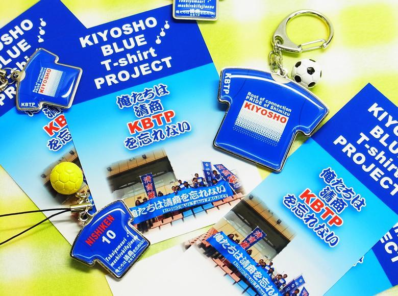 simizuKIYOSHO BLUE T-shirt PROJECT.jpg
