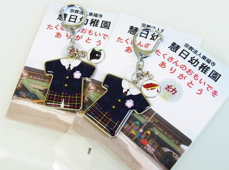 慧日幼稚園
