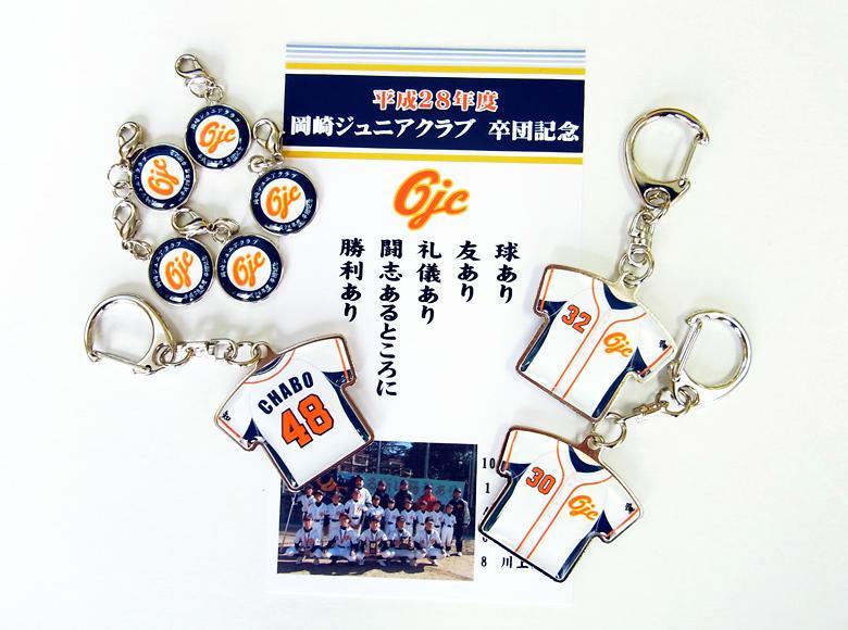 岡崎ジュニアクラブ