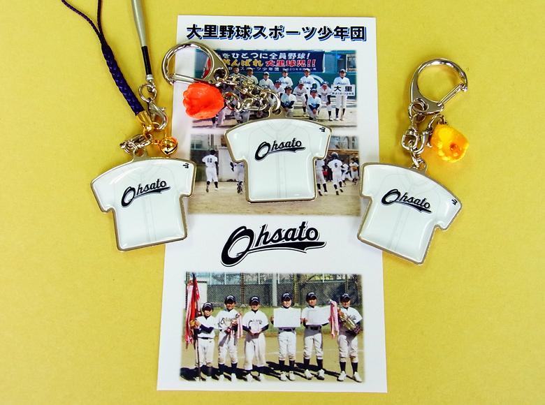 大里野球スポーツ少年団