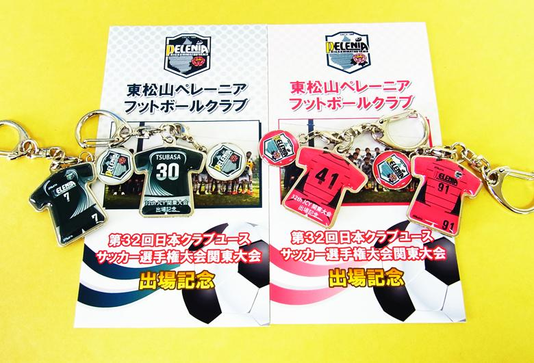 東松山ペレーニアフットボールクラブ